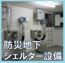 防災地下シェルター設備