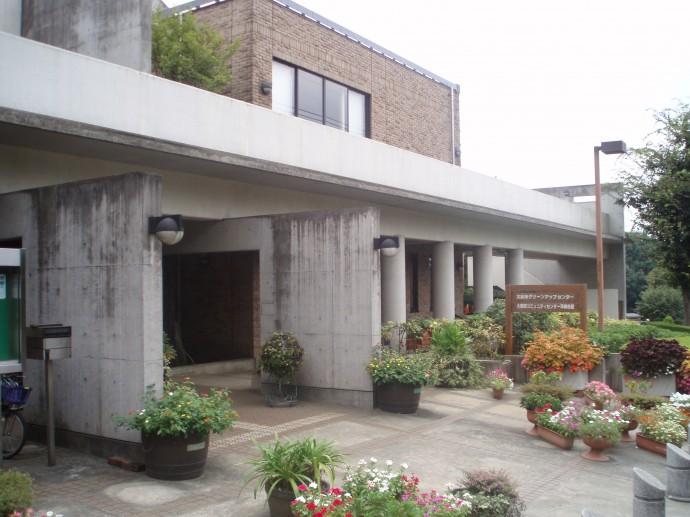 コミュニティセンター草柳会館・グリーンアップセンター