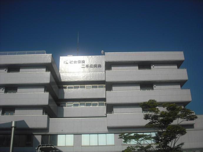 社会保険二本松病院