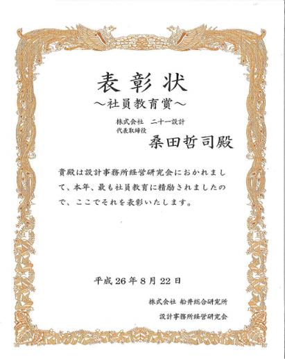 グレートカンパニーアワード2014表彰状11-411x517