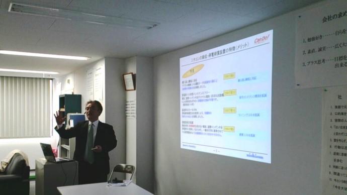 ニチコン株式会社セミナー
