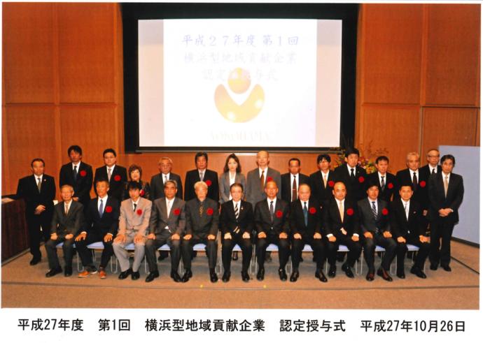 横浜型地域貢献企業認定授与式