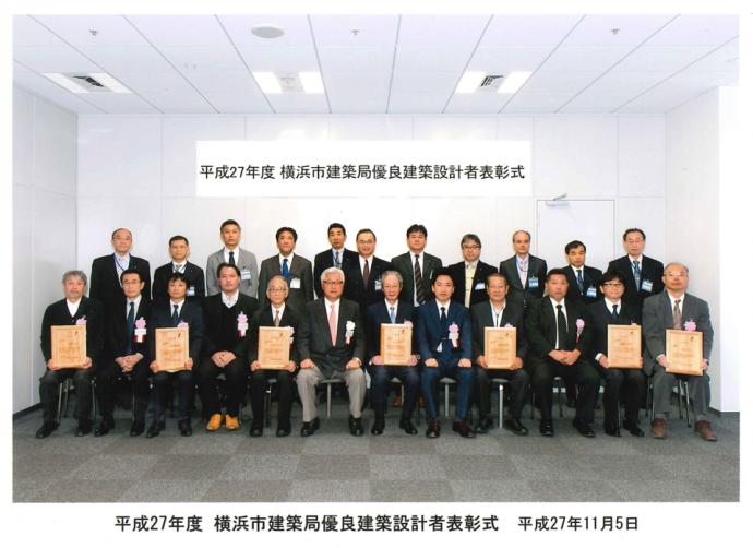 平成27年度横浜市建築局優良設計者表彰式