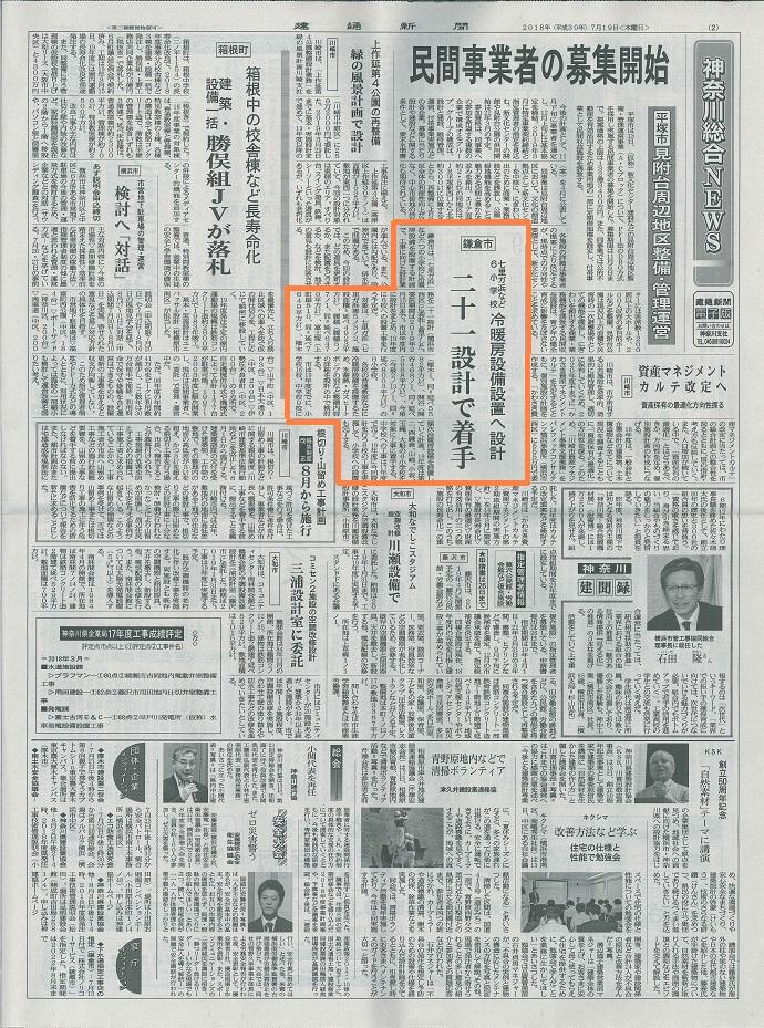 建通新聞記事(全面)_Resize