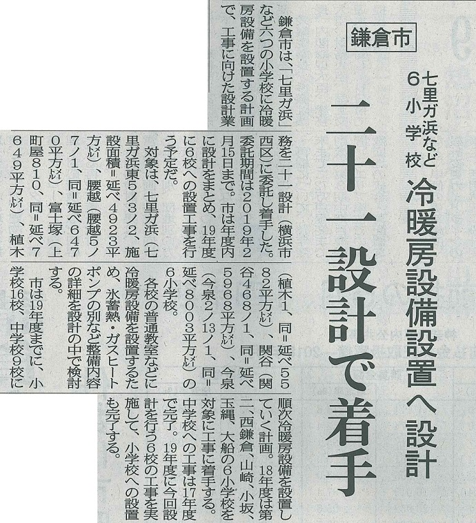 建通新聞記事(切り抜き)
