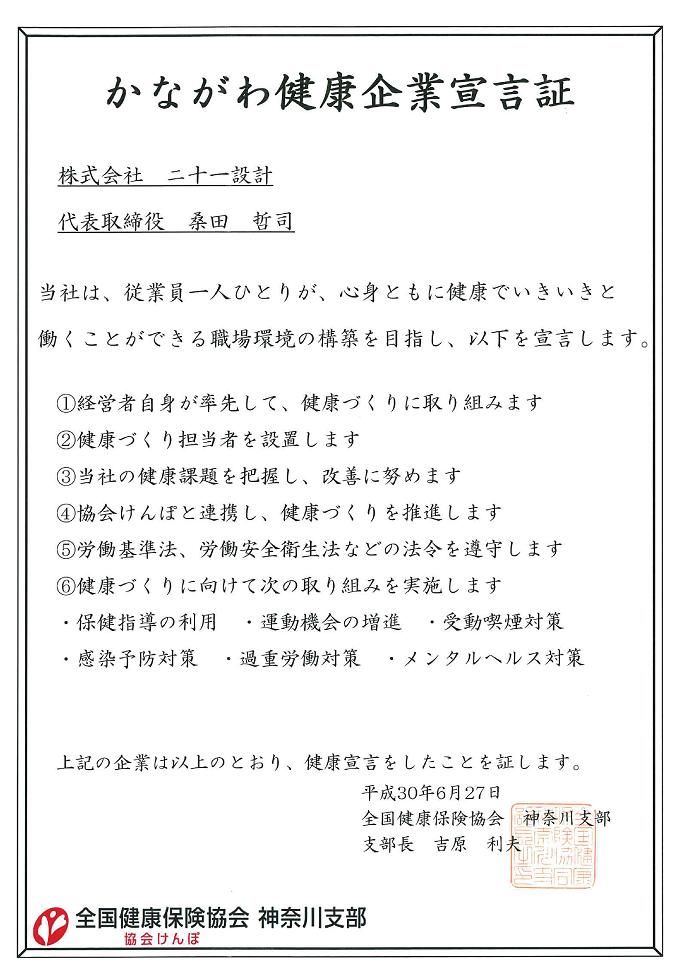 神奈川健康企業宣言証(受領)