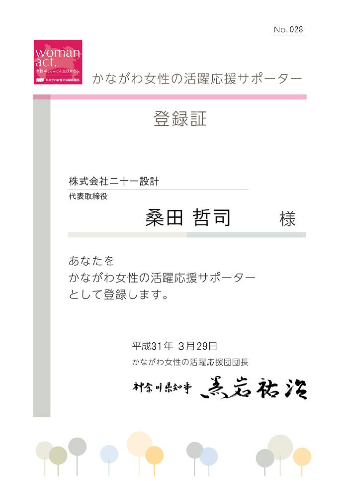02_登録証_01