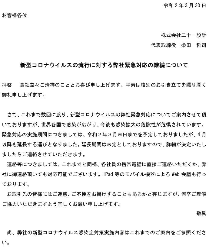 コロナ社外通達_第4弾
