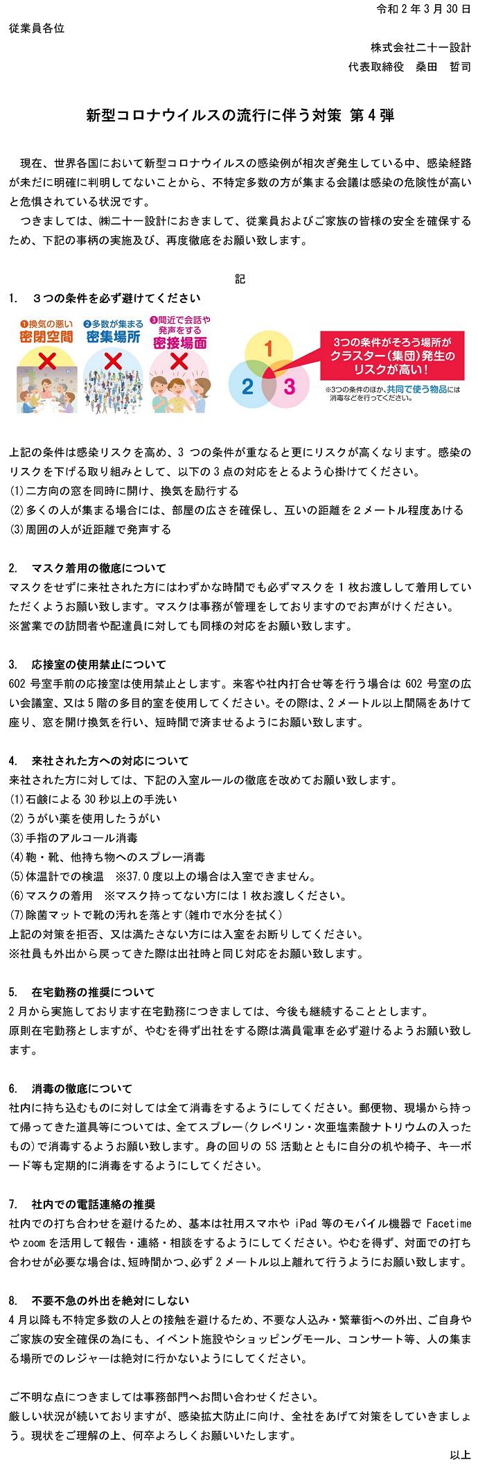 20200330コロナ社外通達_4_resize